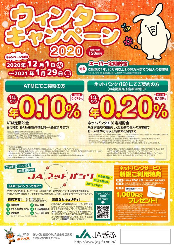 預金 Ja 2020 定期 キャンペーン