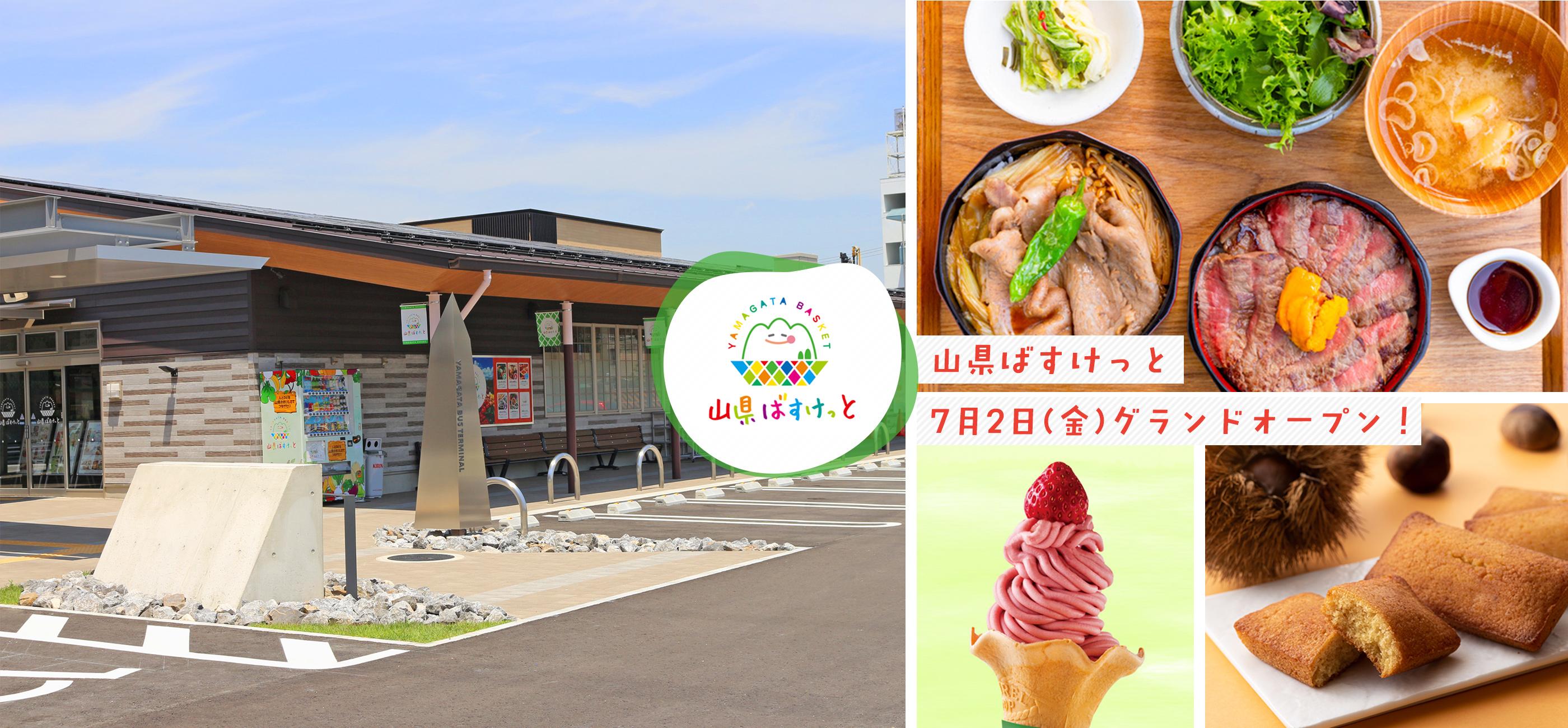 山県ばすけっと 7月2日(金)グランドオープン!