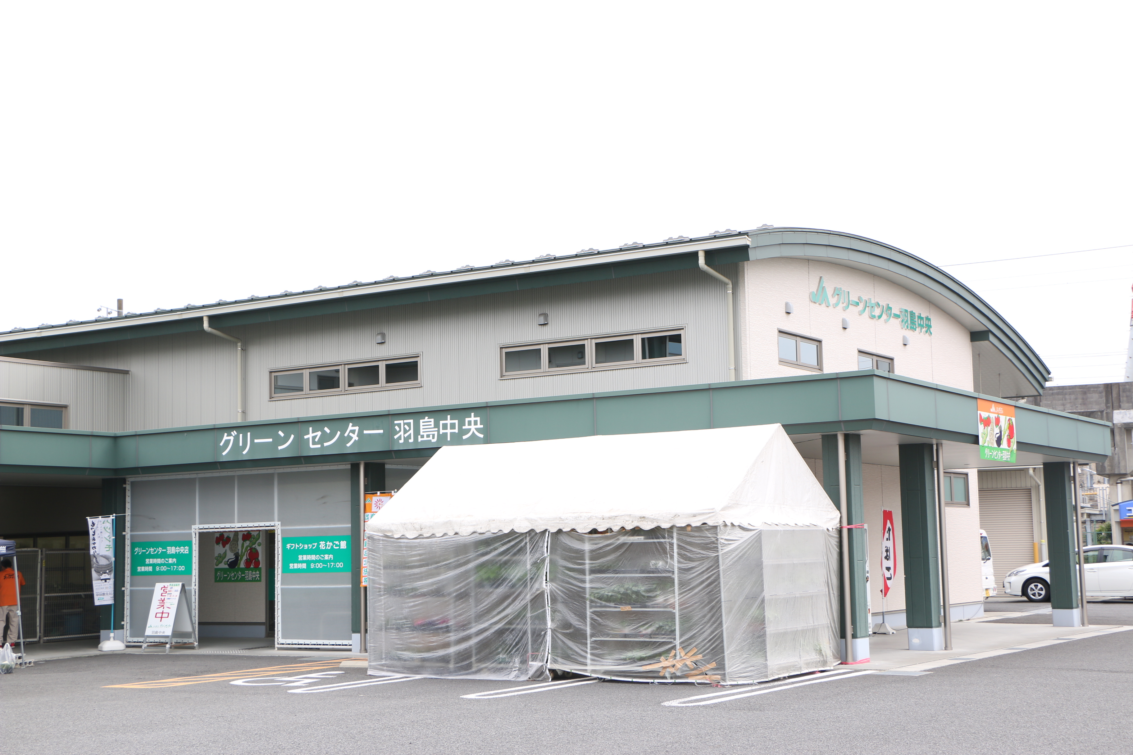 おんさい朝市 羽島中央グリーン