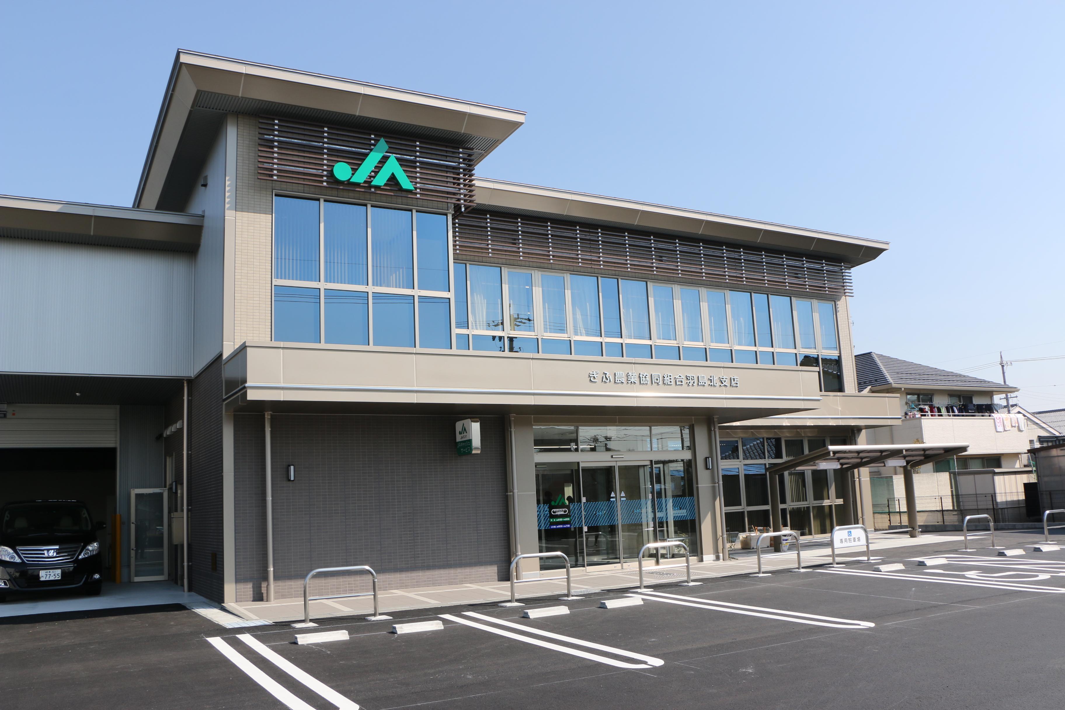 羽島北支店
