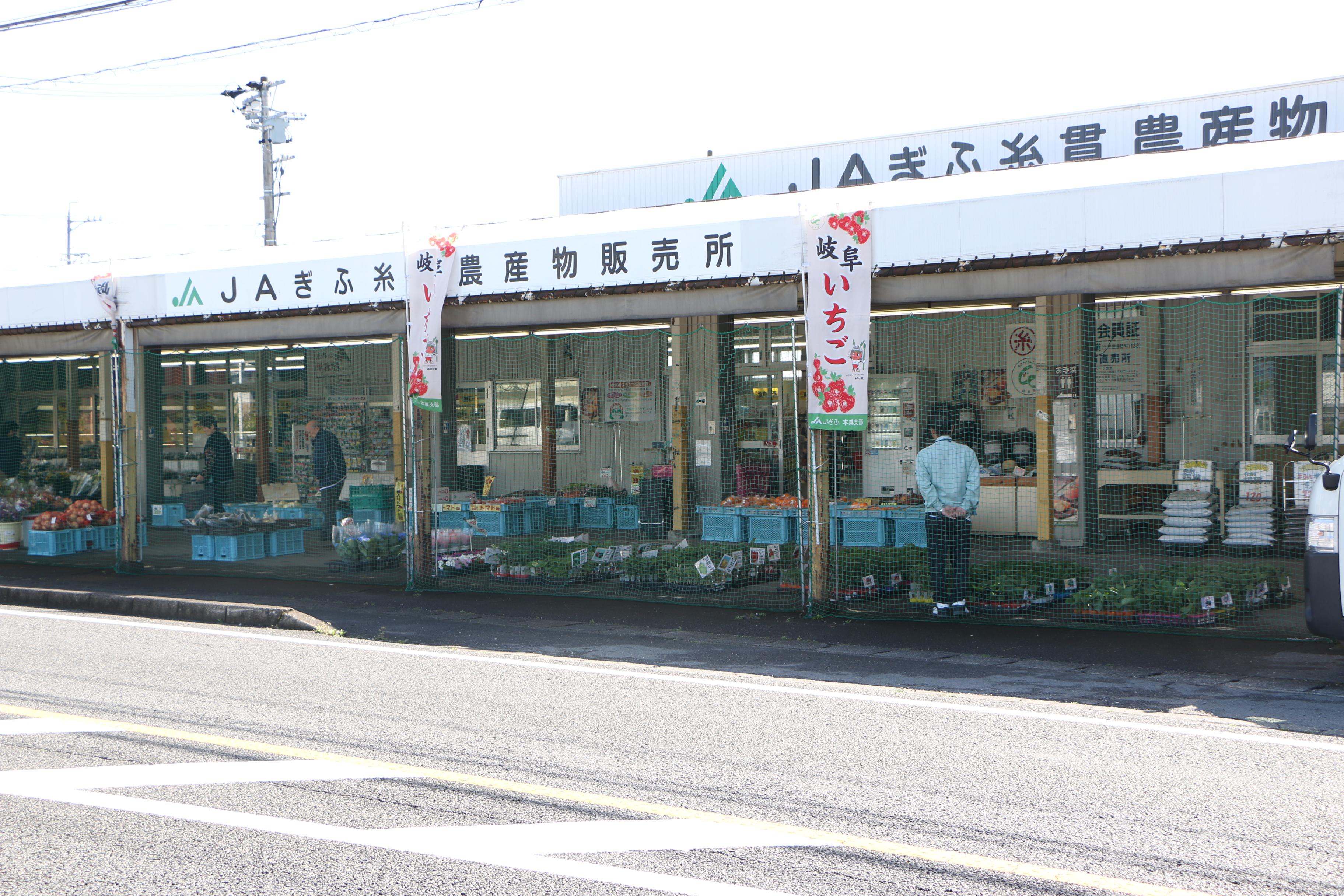 糸貫農産物販売所