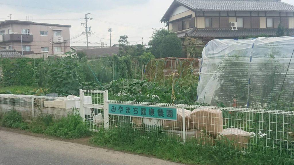 みやまち健康農園