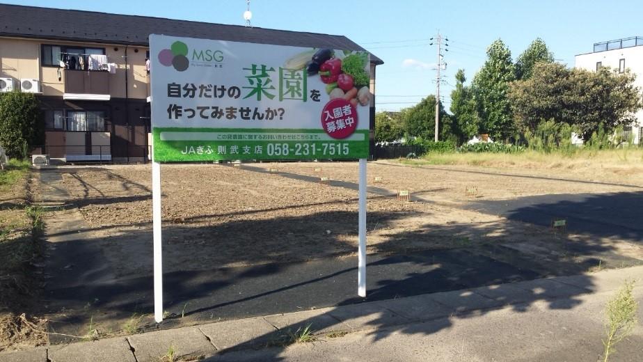 My Sunny Garden 則武西