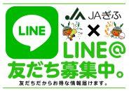JAぎふ公式LINEアカウント、お得なクーポン配信中!!