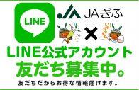 JAぎふLINE公式アカウント、お得なクーポン配信中!!