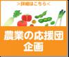 農業の応援団セミナー開催中止のお知らせ