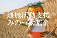 JAぎふ地域活動支援基金「みのっ太基金」