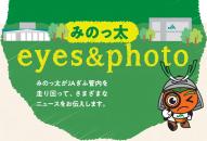 eyes & photo